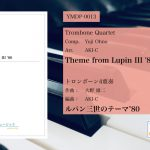 【作品紹介ブログ】カッコいいビッグバンド・ジャズ風アニメ主題歌《ルパン三世のテーマ'80[トロンボーン4重奏]》