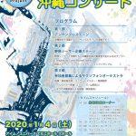 【お客様演奏のご紹介】アルヴァマー序曲(沖縄サクソフォンプロジェクト)