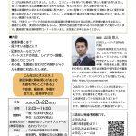 【ご案内】第3回浄書基礎講座(3月22日開催)