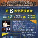 【後援演奏会のご案内】大江戸シンフォニックウィンドオーケストラ 第8回定期演奏会