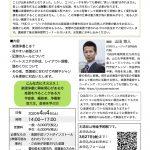 【ご案内】第4回浄書基礎講座in名古屋(4月4日(土)開催)