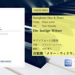 【作品紹介ブログ】フランツ・レハールのオペレッタで使われた楽曲《喜歌劇「メリー・ウィドウ」より[サクソフォーン2重奏&ピアノ]》