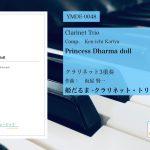 【作品紹介ブログ】カワイイを音楽にした《姫だるま[Cl.3]》