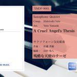 【作品紹介ブログ】今も歌われる有名アニメソング《残酷な天使のテーゼ[トロンボーン4重奏、サクソフォーン5(4)重奏]》