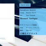 【作品紹介ブログ】古典的形式の中に新しさが垣間見える《古風なメヌエット[サクソフォーン5重奏]》