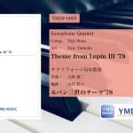 【作品紹介ブログ】日本で最も有名なアニメ主題歌の1つ《ルパン三世のテーマ'78[サクソフォーン5重奏]》
