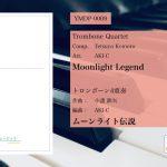 【作品紹介ブログ】平成の人気アニメの1つ《ムーンライト伝説[トロンボーン4重奏]》