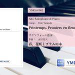 【作品紹介ブログ】YMDミュージック出版ソロ作品のご紹介