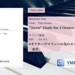【新譜発売のご案内】4オクターヴマリンバの為のエチュード「東雲」(小谷有人作曲)