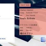 【新譜発売のご案内】魂のルフラン [クラリネット5(4)重奏]