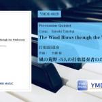 【作品紹介ブログ】コンクールピースとしてオススメの打楽器アンサンブル作品《風の荒野[打楽器5(6)重奏](竹藤敏)》