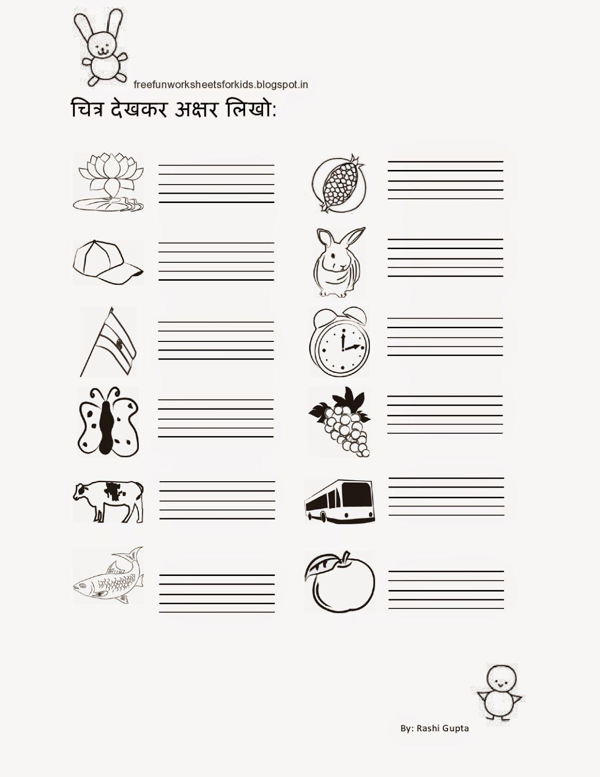Hindi Matra Worksheets For Grade 1 Printable Letter