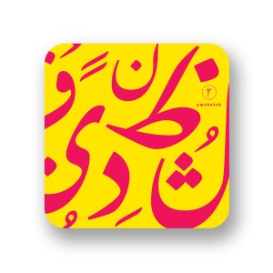 YM Sketch wood coasters curved edge that has arabic letters in pink color on yellow background made in Cairo Egypt .