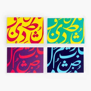 Heroof Arabic Letters Yellow - Set of 4 cards