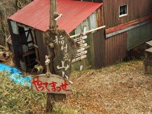 稲村ヶ岳山小屋