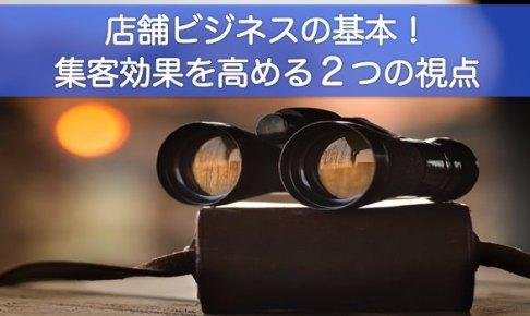 双眼鏡で2つの視点をイメージ