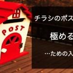 メールボックスでポスティングをイメージ