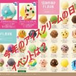【ウーバーイーツ】2020年アイスクリームの日サーティワンアイスクリーム100円になる?