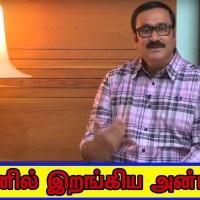 அன்புமணிராமதாஸ் புதிய அதிரடி  Anbumani Ramadoss pmk |