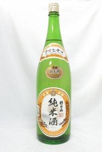 朝日山純米酒