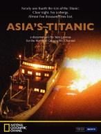 asias-titanic