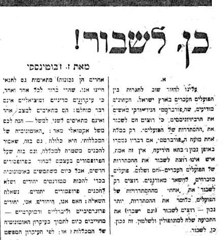 """קריאתו של זאב ז'בוטינסקי """"לשבור"""" את ההסתדרות הכללית התפרסמה בראשונה בבטאון תנועתו בווארשה, 'היינט', תחת הכותרת """"יא, ברעכען!"""" ותורגמה לעברית בעמוד הראשון של 'חזית העם', 2 בדצמבר 1932 (בַּצילוּם).  בעיני השמאל היא היתה הכרזת מלחמה על העבודה המאורגנת בארץ ישראל, ובתור שכזאת נדפו ממנה ניחוחות האותוריטריזם האירופי של הזמן ההוא. היא היתה מן האקורדים החשובים במוסיקה הצורמת אשר ניסרה בחלל היישוב היהודי בארץ בחודשים שלפני רצח ד""""ר ארלוזורוב."""