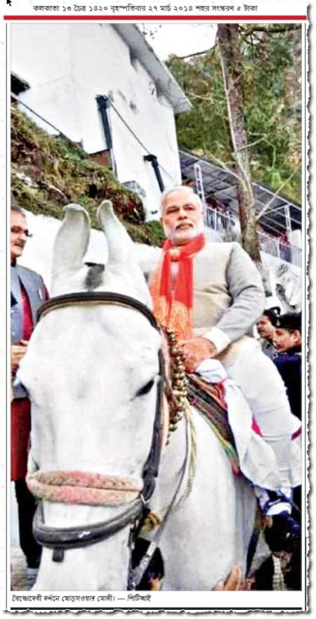 האיש אשר על הסוס הלבן. זה נארֶנדרה מוֹדי, מועמד הימין לראש ממשלת הודו. אוסף עצום של תקוות, ושל חרדות, נתלות בו. הבורסה במומבאיי מחכה לו בקוצר רוח, ועושה חזרות כלליות לקראת מחול הנצחון, באמצע חודש מאי (גזיר מן העתון ׳אנאנדה-באזאר׳, המופיע בלשון הבנגלית בעיר קולקאטה, הלוא היא כלכתה משכבר הימים)
