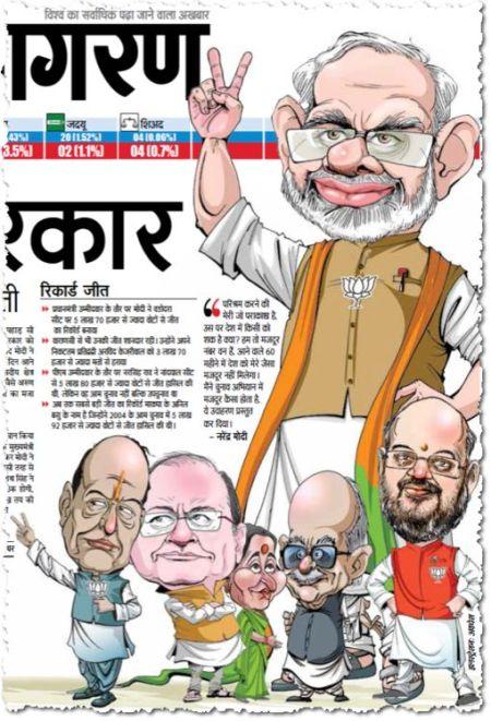 מודי והגמדים על העמוד הראשון של העתון ההינדי ׳גַ׳גרַן׳, שבעה-עשר במאי 2014, עם היוודע התוצאות בבחירות הכלליות