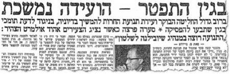 עשרים-ותשעה ביוני 1966: מנחם בגין מתפטר מהנהגת תנועת החרות בעקבות של ״נציג הצעירים, אהוד אולמרט״, נהוקרא לבגין להסיק מסקנות מכשלון גח״ל בבחירות של 1965. ״רבבות חברים רוצים במנהיג שיובילנו לשלטון״, מכריז אולמרט, אז רק בן 22. צירים נרעשים, ותיקי האצ״ל ובית״ר, משתיקים אותו בקריאות ״סרמקאץ׳״ (זב-חוטם, ברוסית מדוברת). בגין, במחווה אבירית, עומד על זכותו של אולמרט לדבר -- ומתפטר. ׳מעריב׳ פרסם בו ביום מאמר מערכת שבו העריך, כי בגין לא יחזור בו, ו״עידן חדש״ נפתח בתנועת החרות. לא בדיוק. בגין חזר בו, שום דבר לא השתנה, חוץ מזה שאולמרט פרש מן התנועה יחד עם קבוצת תמיר-שוסטק, שאביו של אולמרט, מרדכי, היה מראשיה. את הדיווח המלא מן היום ההוא אפשר לקרוא באתר המקוון של העתונות היהודית והעברית בבית הספרים הלאומי, הידוע גם כמתנה הגדולה ביותר שניתנה לחובבי היסטוריה בתולדות האינטרנט