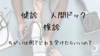 健診、検診、人間ドック、どれを受ければいいか?