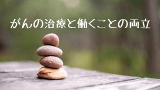 積み上げた石「がん治療と働くことの両立」