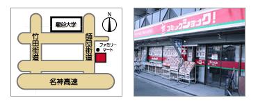 コミックショック深草店1