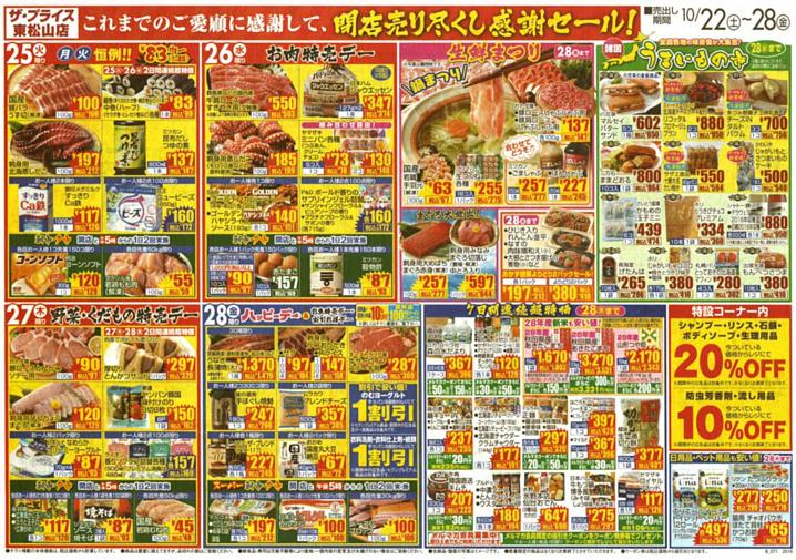 price4-2