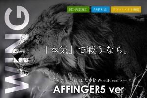WING AFFINGER5