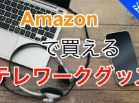 Amazonで買えるテレワークグッズ