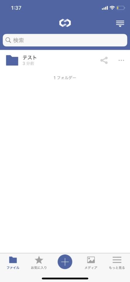 Xserverドライブのスマホ画面です