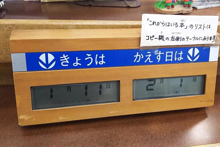 淀川図書館 きょうは 返す日は
