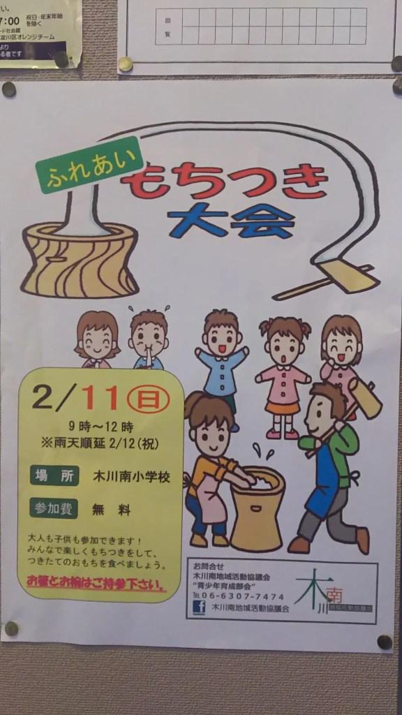木川南小学校 ふれあい もちつき大会 ポスター