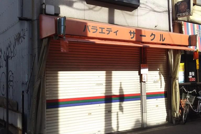 十三東本通内 バラエティー サークル