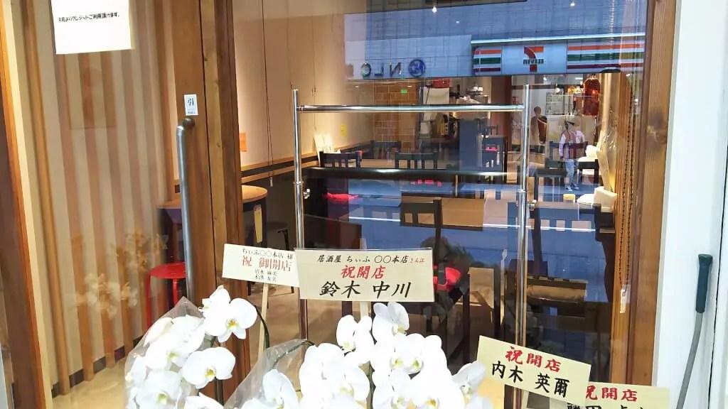 居酒屋 ちぃふ〇〇 本店 店内の様子