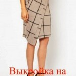 patron de falda con modificación del patrón base