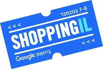 2709 - מה הצרכנים רוצים?עצות לקראת חגיגת Shopping IL ביוזמת גוגל.