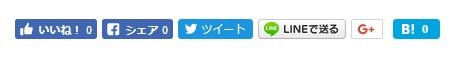 "WordPress いいねボタン・ツイートボタン挿入プラグイン💖WP Social Bookmarking Light使い方""有効化&設定方法""💖Facebook・TwitterソーシャルシェアリンクをLionMediaへ挿入💖"