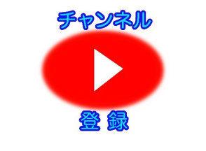 Youtubeチャンネル登録ボタン動画に設置で、ブログからYoutubeチャンネル登録💖最新画像説明💖
