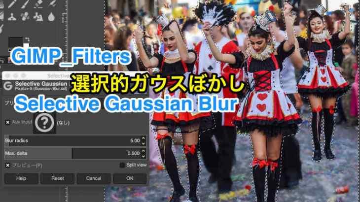 WordPress画像編集に使えるGIMPフィルター_選択的ガウスぼかし(Selective Gaussian Blur)💘GIMP使い方💖GIMP for Mac