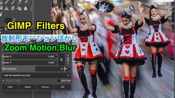 WordPress画像編集に使えるGIMPフィルター_放射形モーションぼかし(Zoom Motion Blur)💘GIMP使い方💖GIMP for Mac