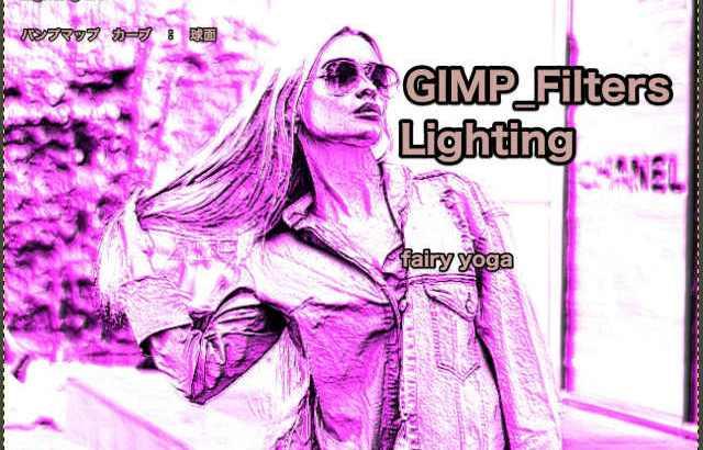 GIMP💙WordPress画像編集に使えるGIMPフィルター(Filters)_照明と投影(Light and Shadow)_ライト効果【Lighting】続**9篇💘GIMP_Filters効果💖GIMP for Mac