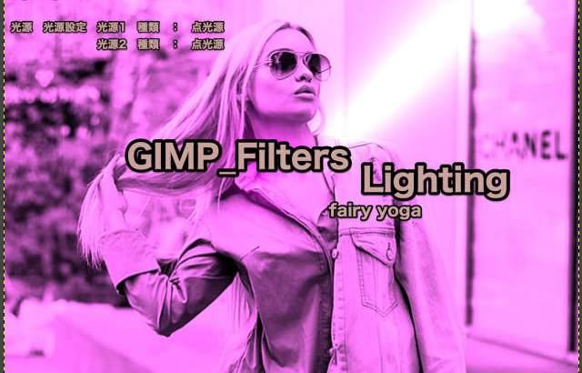 GIMP💙WordPress画像編集に使えるGIMPフィルター(Filters)_照明と投影(Light and Shadow)_ライト効果【Lighting】続続篇💘GIMP_Filters効果💖GIMP for Mac
