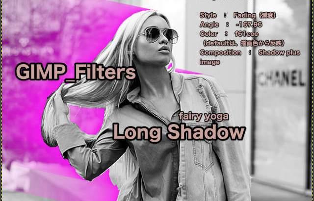 GIMP💙WordPress画像編集に使えるGIMPフィルター(Filters)_照明と投影(Light and Shadow)_ロングシャドウ【Long Shadow】続**4篇💘GIMP_Filters効果💖GIMP for Mac