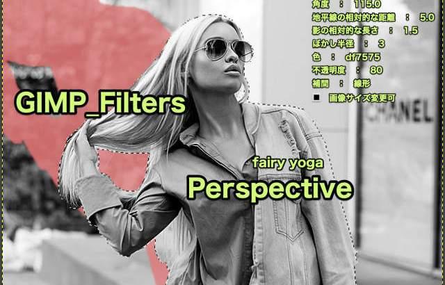 GIMP💙WordPress画像編集に使えるGIMPフィルター(Filters)_照明と投影(Light and Shadow)_遠近法【Perspective】続**3篇影の相対的な長さ💘GIMP_Filters効果💖GIMP for Mac